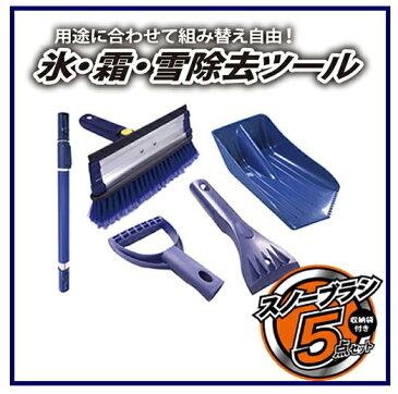 代引不可【GTP-708】スノーブラシ 5点セット 収納袋付き