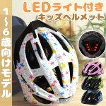 キッズヘルメット子供用ヘルメット自転車子供用ヘルメット自転車ヘルメットキッズ幼児用LED付き220g超軽量設計キッズ用ヘルメット48-52cm