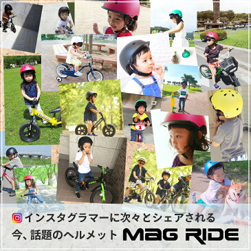 Mag Ride キッズプロテクター 肘膝用4点セット 幼児 子供用 自転車 ストライダー スケボー キッズ 幼児用ヘルメット キッズ用ヘルメット