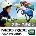 Mag Ride キッズヘルメット SG規格 子供ヘルメット ヘルメッ...