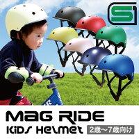 MagRideクルーズキッズヘルメットカラーバリエーショントップ