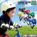 【3歳から小学校入学までに】返品保証 Mag Ride キッズヘルメット SG規格 子供ヘルメット ヘルメット 幼児 子供用 ヘルメット 自転車 スケボー キッズ 幼児用ヘルメット 340g キッズヘルメット 子供用ヘルメット 48-52cm・・・