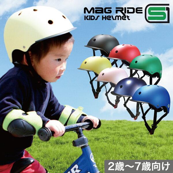 3歳から小学校入学に 返品保証MagRideキッズヘルメットSG規格子供ヘルメットヘルメット幼児子供用ヘルメット自転車スケボー