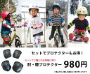 HK Naviで買える「Mag Ride キッズプロテクター 肘膝用4点セット 幼児 子供用 自転車 スケボー キッズ 幼児用ヘルメット キッズ用ヘルメット 子供用ヘルメット」の画像です。価格は980円になります。