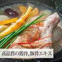おいしい骨髄エキス 210g×2個 ボーンブロス スープ 粉末 パウダー 骨スープ サプリ サプリメント 骨 抽出 ポーク チキン エキス コラーゲン ゼラチン コンドロイチン たんぱく質 アミノ酸 ビタミン ミネラル カリウム リン カルシウム マグネシウム 栄養 美容 健康 補給 2