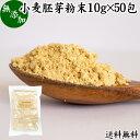 小麦胚芽 粉末 10g×50袋 ふんまつ パウダー 無添加