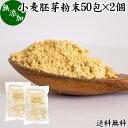小麦胚芽 粉末 50袋×2個 ふんまつ パウダー 無添加 1
