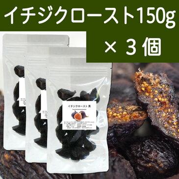 イチジクロースト黒 150g×3個 無添加 アメリカ産 ドライいちじく 乾燥 【コンビニ受取対象商品】