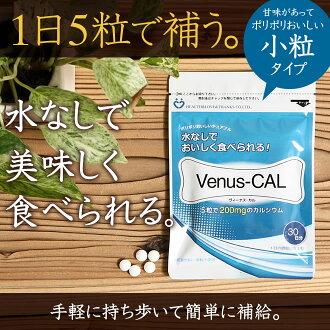 説明-八雲風化殼鈣補充成分保護緊透明質酸維生素 D 好的補鈣 5 粒保健食品補鈣 200 毫克 30 天