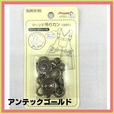 ジーンズ吊りカン<33mm>         清原(KIYOHARA)          サンコッコー(SUNCOCCOH)