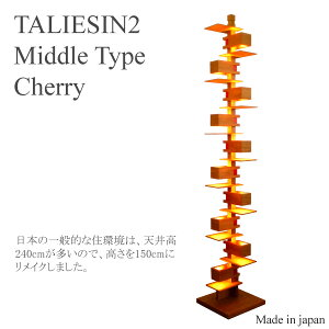 【日本製!リプロダクト品】 TALIESIN2 ( タリアセン2 )【10灯】150cmタイプ フランク・ロイ...