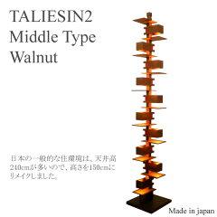 【日本製!リプロダクト品】 TALIESIN2 ( タリアセン2 ) 【10灯】150cmタイ…