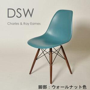<ウォールナット色脚>【ネイビーブルー】DSW サイドシェルチェア/Shell Side Chair ブラウ...