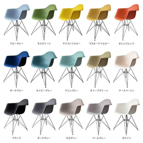 【13 Colorで新登場!】DAR <ブラックベース> アーム シェルサイドチェア/Shell Side Chair イームズ PP(強化ポリプロピレン) 【送料無料】 デザイナーズ 家具 イームズチェア ミーティングチェア 樹脂 【業務用】