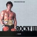 ロッキー3 サウンドトラック