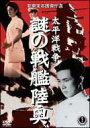 太平洋戦争 謎の戦艦陸奥 【DVD】