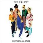 Southern All Stars サザンオールスターズ / マンピーのG★SPOT 【CD Maxi】