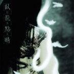 【送料無料】 陰陽座 オンミョウザ / 臥龍點睛 【CD】