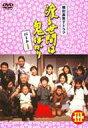 【送料無料】Bungee Price DVD TVドラマその他渡る世間は鬼ばかり パート1 BOXIII 【DVD】