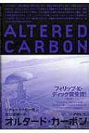 【送料無料】 オルタード・カーボン / リチャード モーガン 【単行本】