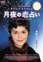 月夜の恋占い Le Battement D'ailes Du Papillon 【DVD】