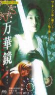 万華鏡 -Kaleidoscope- 【DVD】