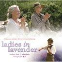 ラベンダーの咲く庭で / ラヴェンダーの咲く庭で オリジナル・サウンドトラック 【CD】