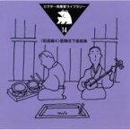 ビクター効果音ライブラリー14 <和音編4> 歌舞伎下座音楽 【CD】