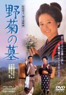 野菊の墓 【DVD】
