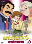 アガサ・クリスティーの名探偵ポワロとマープル Vol.6 スリーピング・マーダー 【DVD】