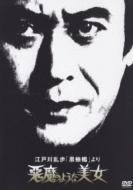 江戸川乱歩シリーズ8: : 江戸川乱歩「黒蜥蜴」より 悪魔のような美女 【DVD】