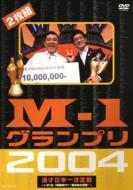 """【送料無料】 M-1 グランプリ / """"M-1グランプリ2004漫才日本一決定戦〜いざ!M-1戦国時代へ..."""