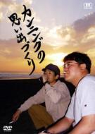 カンニング / カンニングの思い出づくり 【DVD】