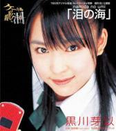 黒川芽以 / 泪の海 【CD Maxi】