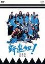 【送料無料】 Nhk大河ドラマ / 新選組!完全版 第六巻 【DVD】