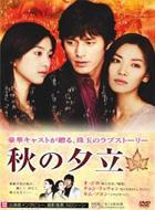 【送料無料】Bungee Price DVD TVドラマその他秋の夕立 DVDBOX 【DVD】