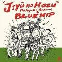 久住昌之 & Bluehip / 自由の筈 【CD】