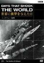 BBCドキュメント100シリーズ: : BBC 世界に衝撃を与えた日-25-〜ミッドウェー海戦〜 【DVD】