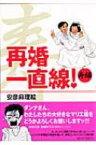 再婚一直線! FC / 安彦麻理絵 【コミック】