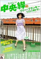たのしい中央線 3 / 松田義人 【単行本】