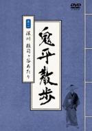 鬼平散歩 其の一 深川 雑司ヶ谷あたり 【DVD】