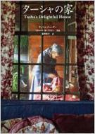 【送料無料】 ターシャの家 / Tasha Tudor ターシャテューダー 【単行本】