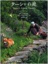 【送料無料】 ターシャの庭 / Tasha Tudor ターシャテューダー 【単行本】