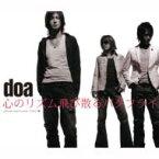 doa ドア / 心のリズム飛び散るバタフライ 【CD Maxi】