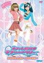 オシャレ魔女ラブ And ベリー : ダンスコレクション: 2006秋冬 【DVD】