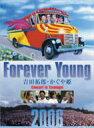 【送料無料】 吉田拓郎 / かぐや姫 / Forever Young Concert in つま恋2006 【DVD】