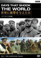 BBCドキュメント100シリーズ: : BBC 世界に衝撃を与えた日-14-~クリスマス休戦~ 【DVD】