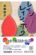 レインレイン・ボウ 集英社文庫 / 加納朋子 【文庫】