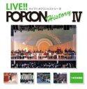 【送料無料】Live!! Popcon History: IV 【CD】