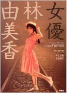 【送料無料】 女優林由美香 映画秘宝COLLECTION / 林由美香 【単行本】